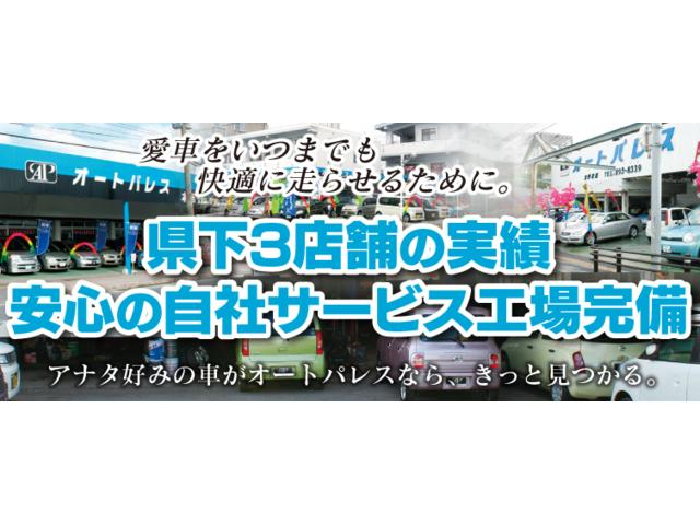 オートパレスは沖縄県内3店舗!