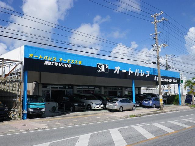 自社認証工場完備の具志川本店!