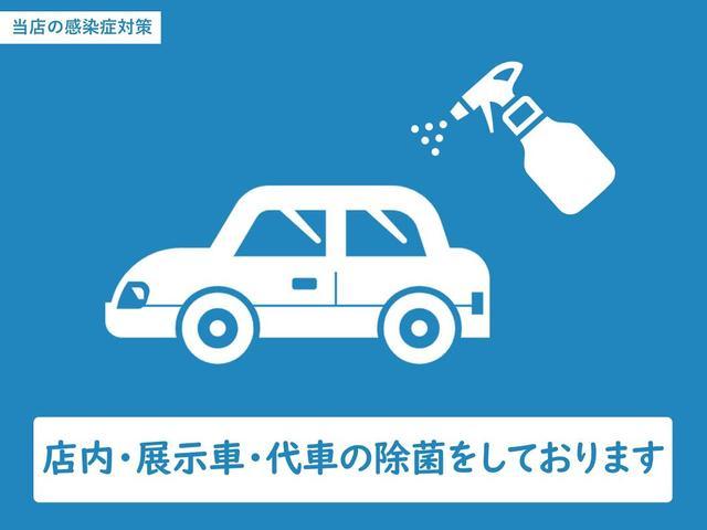展示車両におきましても感染予防対策を行っておりますので、ご安心ください。