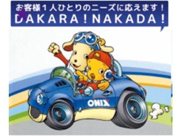 ナカダ自動車の中古車は全車保証付き♪安心の保証項目とトラブルになりやすい消耗品もしっかり交換させて頂きます!!安全なおクルマで楽しいカーライフを!!