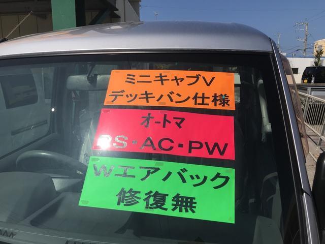 「三菱」「ミニキャブバン」「軽自動車」「沖縄県」の中古車3