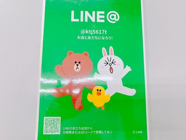当店公式LINEアカウント!是非お友達になってください!