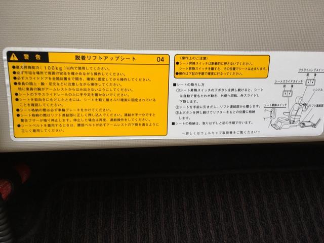 ウェルキャブ 助手席電動リフトアップ コーナーセンサー(6枚目)