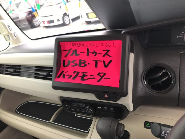 G・Lホンダセンシング TV 軽自動車 衝突被害軽減システム(7枚目)