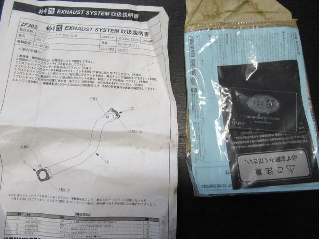 「マツダ」「サバンナRX-7」「クーペ」「長野県」の中古車33