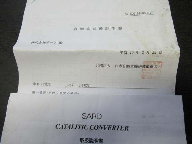 「マツダ」「サバンナRX-7」「クーペ」「長野県」の中古車35