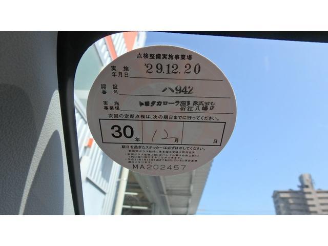 H29年12月に法定点検をディーラーにて実施済みです。