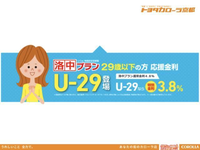 ☆★☆【洛中プラン U-29】☆★☆29歳以下の方を応援する【洛中プランU-29】です!洛Uプラン通常金利からさらに特別金利3.8%となります!※詳しくは営業スタッフまでお問合せ下さい。