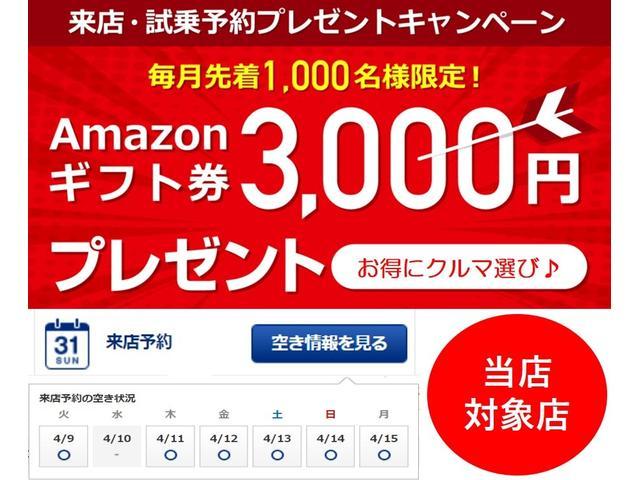 毎月先着1,000名限定 Amazonギフト券3,000円プレゼント!キャンペーン期間内にグーネット「オンライン予約」を行い、予約を行った日から14日以内にご来店された方が対象となります。