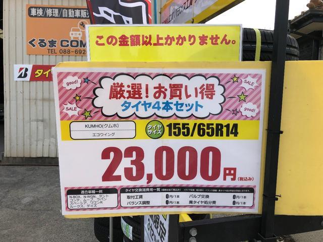 「三菱」「eKワゴン」「コンパクトカー」「徳島県」の中古車27