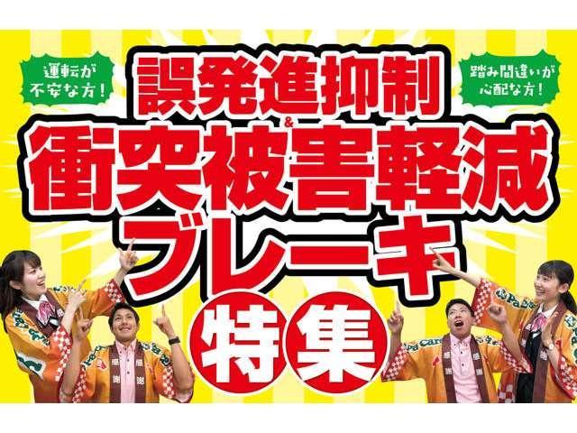 衝突軽減ブレーキ車祭り開催中!!