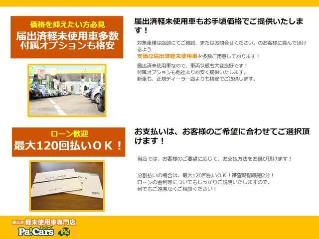GターボSAII 届出済未使用車 両側自動ドア 衝突被害軽減ブレーキ 禁煙 キーフリー スマートキー アイドリングストップ(28枚目)