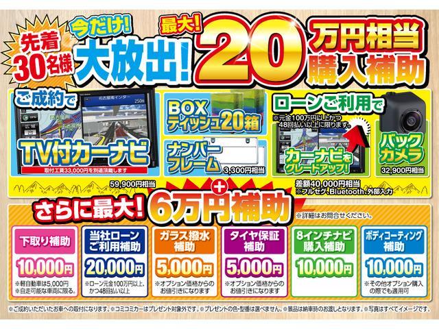 乗り換えキャンペーン実施中!!今だけ最大21万円相当補助!!またサポカー補助金対象車多数ございます!