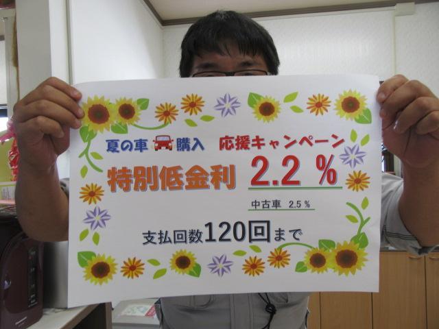 夏の車購入応援企画中古車本申込み時2.5%(実質年率)3月末お申し込み分まで