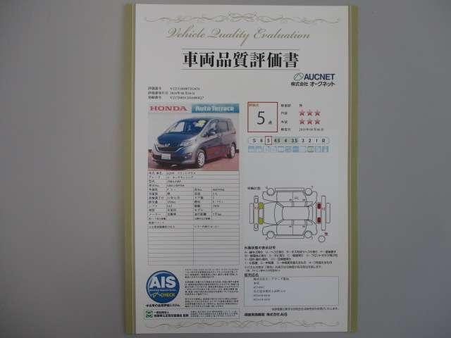 ホンダ フリード+ G・センシング 3年保証付センシング整備記録簿(1オーナ)