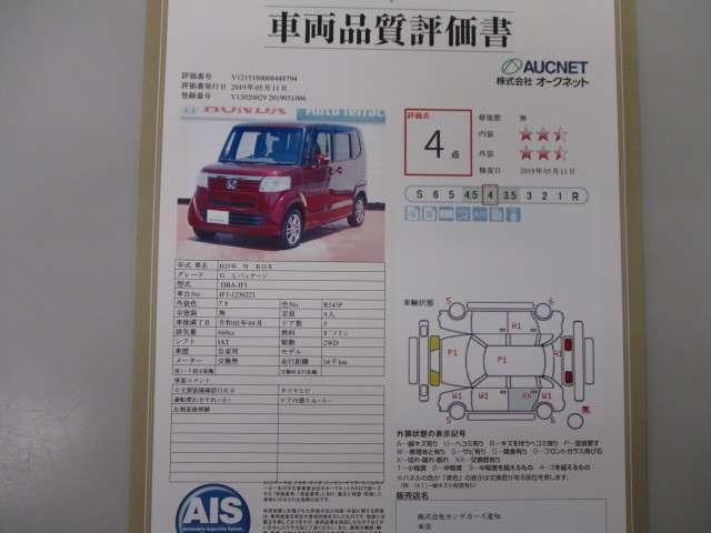 GL 3年保証1オ-ナ- 禁煙 電動ドア ベ-ジュ内装(20枚目)