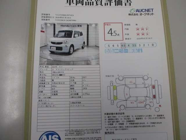 Sアイドリングストップ 1年保証 禁煙車 整備記録簿 Rカメ(20枚目)