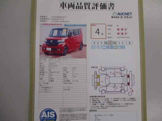 G・Aパッケージ 3年保証 追突軽減ブレ-キ 電動ドア(20枚目)