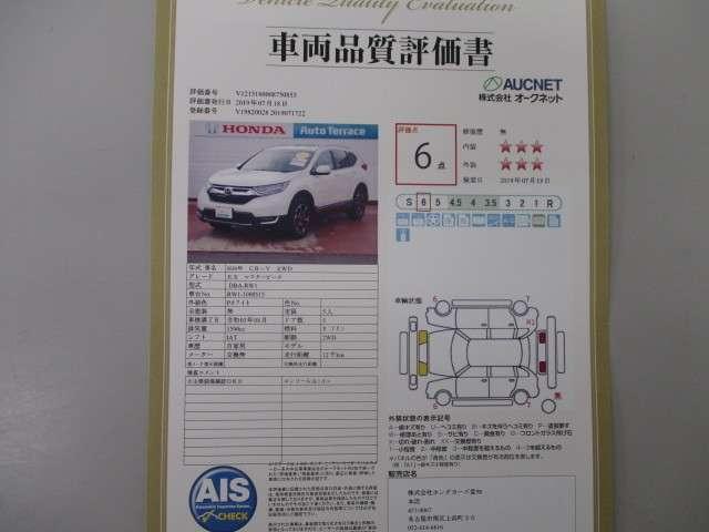 EX・マスターピース ホンダセンシング 3年保証付 当社試乗(20枚目)