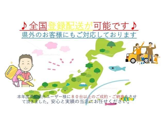 当店は日本全国へ販売、納車対応しております!まずはお気軽にお問い合わせ下さいませ!