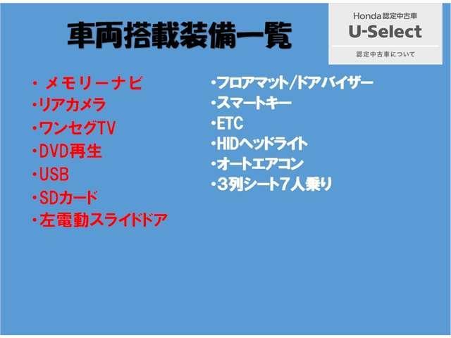 G ジャストセレクション ナビ VXM-118VS DVD 左電動ドア HID ETC ETC付 HIDヘッドライト ウォークスルー CDコンポ DVD再可 3列シート 禁煙車 キーレスエントリー ABS パワステ スマキ-(3枚目)