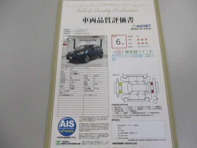 e:HEVホーム 試乗車 VXU-205FTi Bluetooth LED ETC クルコン 禁煙車 スマートキー アイドリングストップ 衝突被害軽減ブレーキ ワンオーナー LEDヘッドライト Rカメラ オートエアコン(5枚目)