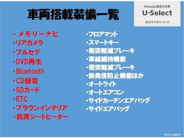 ハイブリッドZ・ホンダセンシング 純正8インチナビ Bluetooth HDMI USB DVD 1オナ クルーズコントロール 地デジ アイドリングストップ シートヒーター ナビTV ETC メモリーナビ アルミ 盗難防止システム(3枚目)