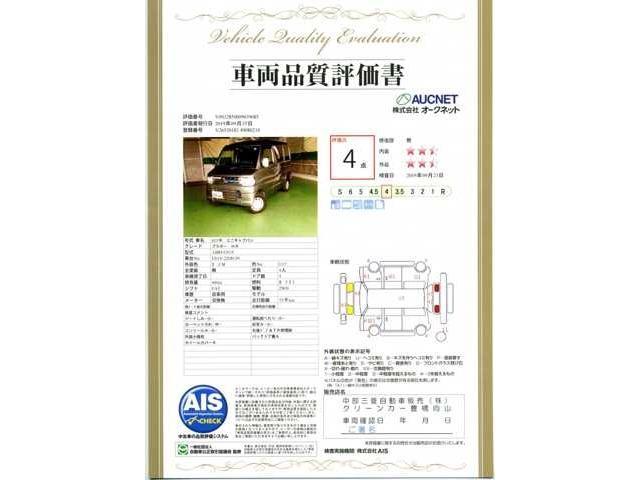 660 ブラボー ハイルーフ ABS プライバシーガラス(2枚目)
