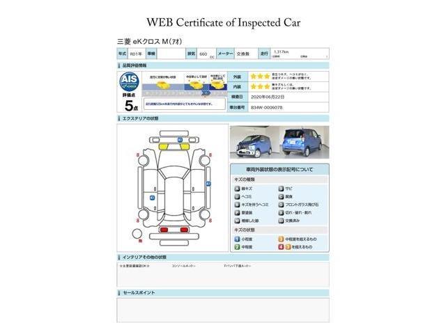 2WD M e‐Assist 前後Pソナー 新車試乗車アップ(2枚目)