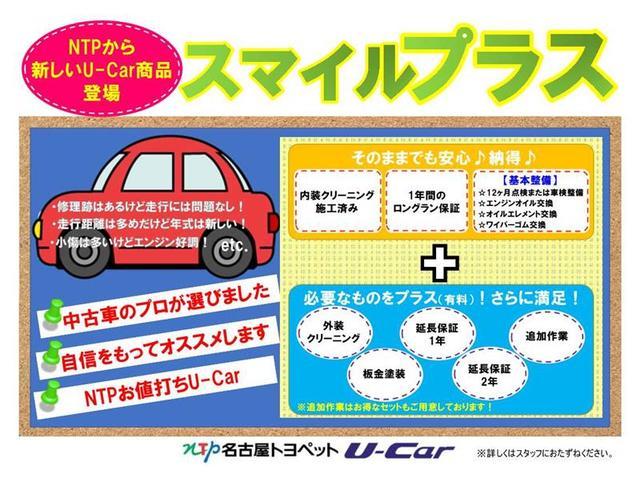 名古屋トヨペットオリジナルのスマイルプラス車両になります。詳しくはスタッフにお尋ね下さい。