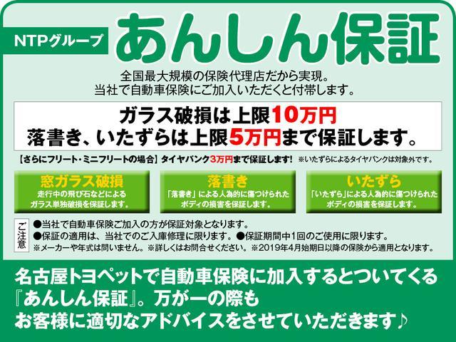 名古屋トヨペットで自動車保険に加入するとついてくる「あんしん保証」。万が一の際もお客様に適切なアドバイスをさせていただきます♪