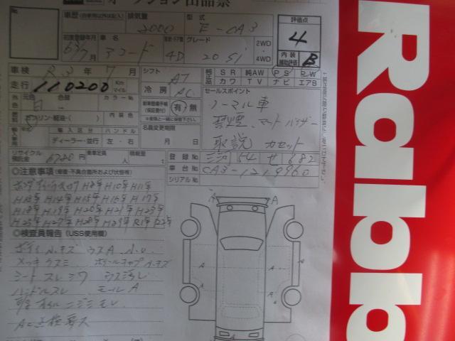 2.0Si ホンダディーラ記録簿平成8年10年11年13年14年15年16年17年18年19年20年21年23年25年27年28年29年R1年R2年 ノーマル車 禁煙 取説 カセット(26枚目)