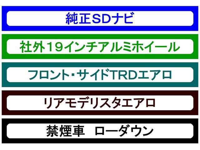 トヨタ マークX 250G Sパッケージ 禁煙車 SDナビ 社外アルミ エアロ