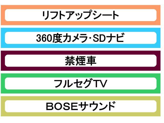 純正マツダコネクトナビ装備♪(純正ナビ・メーカーナビ・メモリーナビ・SDナビ)BOSEサウンドシステム搭載♪♪(ボーズ)
