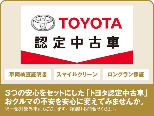 3つの安心をセットにした「トヨタ認定中古車」お車の不安を安心に変えてみませんか?※一部対象外車両もございます。