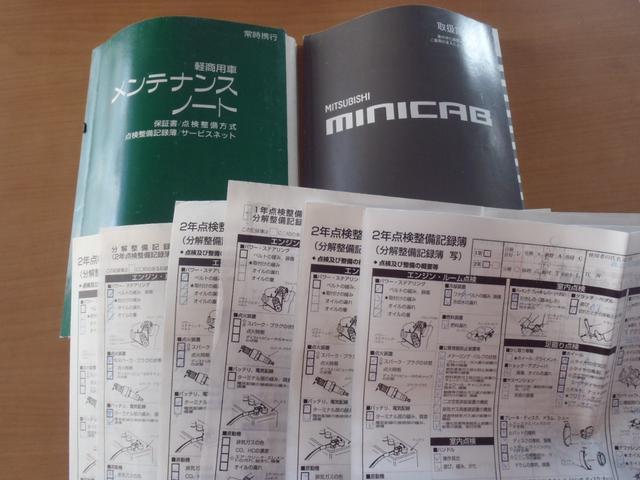 「三菱」「ミニキャブトラック」「トラック」「愛知県」の中古車20
