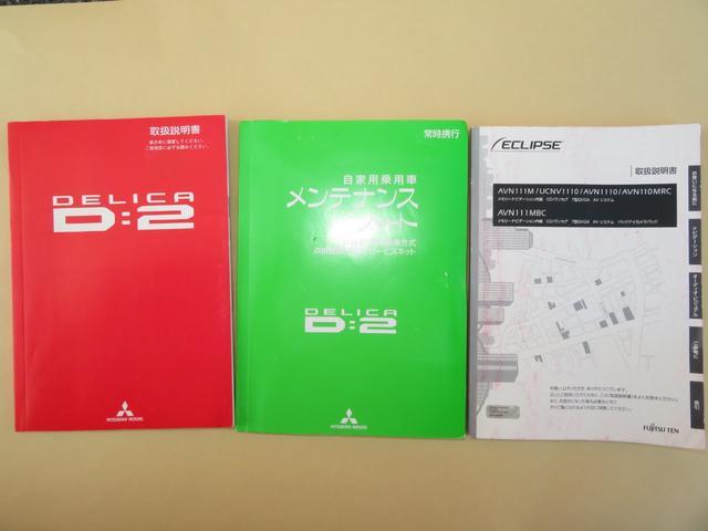 X イクリプス製メモリーナビTV(ワンセグ) バックカメラ CD スマートキー 左電動スライドドア ETC(28枚目)