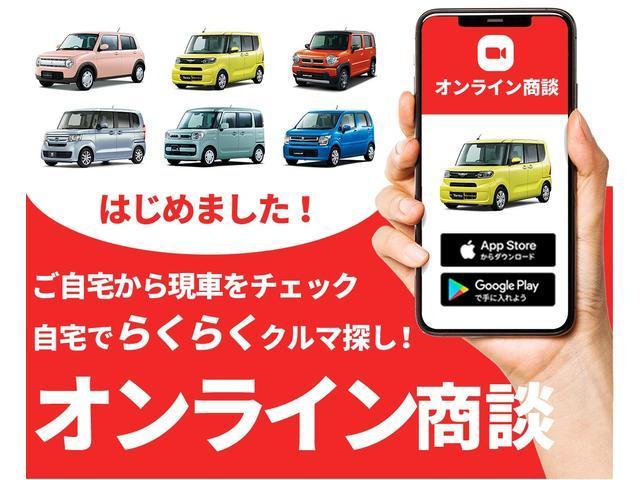 「オンライン商談」はじめました!ご自宅から現車をチェック!来店しなくてもご商談が可能です!
