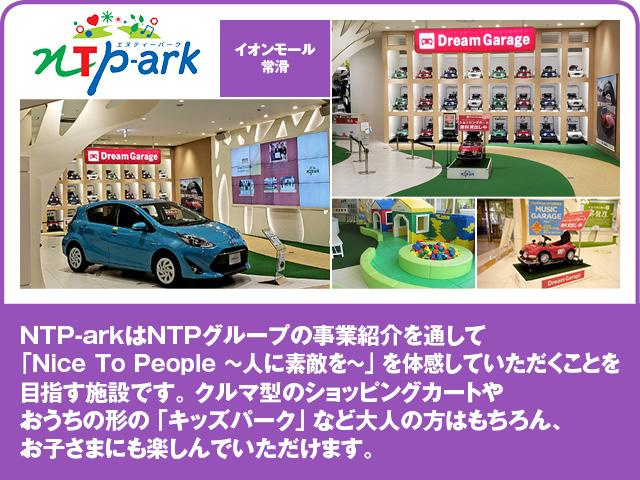 NTP-arkは「Nice To People〜人に素敵を〜」を体感していただくことを目指す施設です。