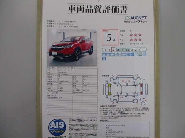 「ホンダ」「CR-V」「SUV・クロカン」「愛知県」の中古車20