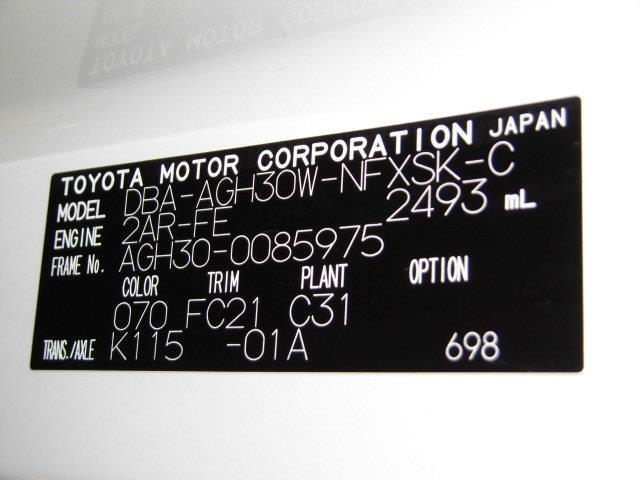 2.5Z Gエディション フルセグ メモリーナビ DVD再生 ミュージックプレイヤー接続可 後席モニター バックカメラ 衝突被害軽減システム ETC 両側電動スライド LEDヘッドランプ 乗車定員7人 3列シート(35枚目)