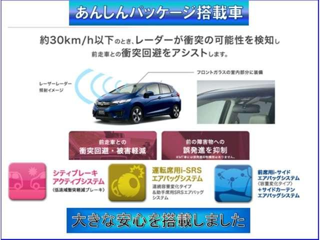 30Km以下での追突回避のシティブレーキアクティブシステムとサイドエアバッグ。セットであんしんを高めます。