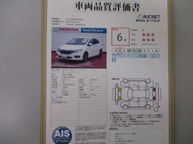 ハイブリッドEX Bluetooth対応ナビ 当社試乗車(20枚目)