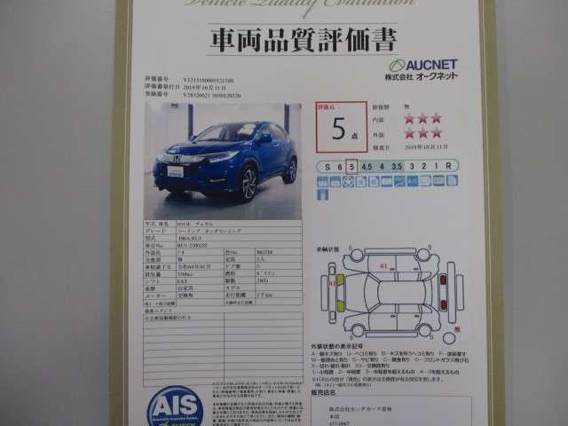 「ホンダ」「ヴェゼル」「SUV・クロカン」「愛知県」の中古車20