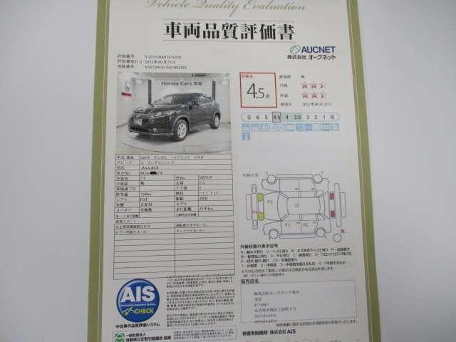 ハイブリッドX・ホンダセンシング 1年保証 禁煙車 1オーナー 4WD Hセンシング 純正ナビVXM-175VFI フルセグ Bluetooth DVD再生 Rカメラ LEDヘッド シートヒーター(4枚目)