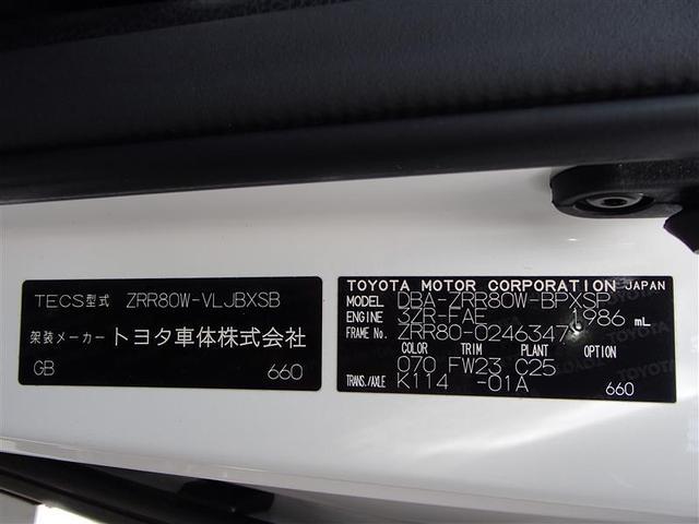 G'z フルセグ 横滑り防止機能 衝突被害軽減システム メモリーナビ DVD再生 バックカメラ ETC ドラレコ 両側電動スライド 盗難防止装置 LEDヘッドランプ スマートキー ウオークスルー 3列シート(7枚目)
