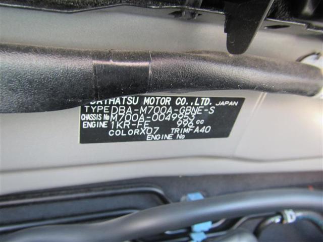 X S 横滑り防止機能 衝突被害軽減システム ETC ワンオーナー アイドリングストップ(20枚目)