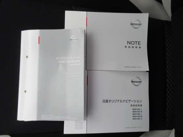 1.2 e-POWER X メモリーナビ(19枚目)