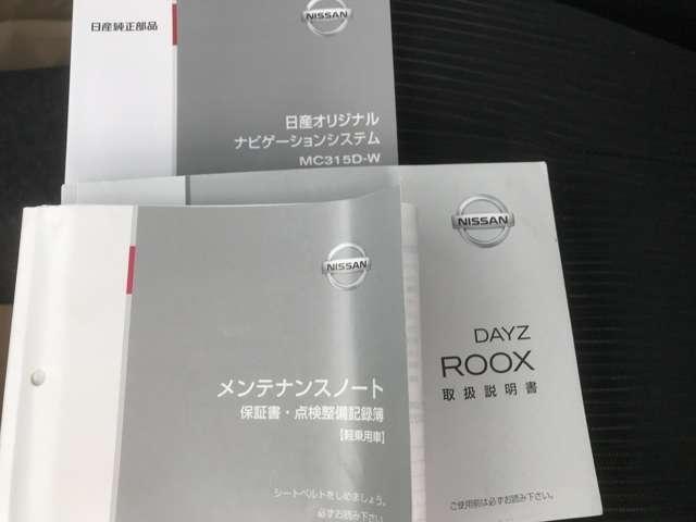 660 ハイウェイスターX メモリーナビ(19枚目)