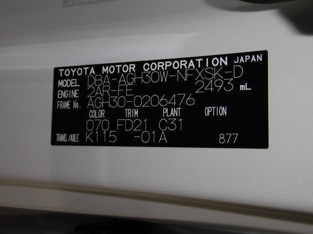 2.5Z Aエディション フルセグ メモリーナビ DVD再生 ミュージックプレイヤー接続可 バックカメラ 衝突被害軽減システム ETC 両側電動スライド LEDヘッドランプ 乗車定員7人 3列シート フルエアロ(20枚目)